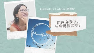【1-min淺談系列】你在治療中,只會用靜觀嗎?| Mindfully x Beatrice 吳祟欣