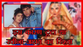 Raveena Tandon|सगाई टूटने से गुस्से में थी रवीना, गुस्से में खोले अक्षय के राज|Akshay Kumar Birthday