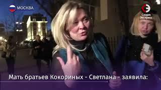 Кокорин и Мамаев: еще один день в суде