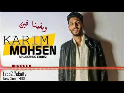 Kariem Mohsen elsba3 60   Tebd2 7ekaity  5C  D9 83 D8 B1 D9 8A D9 85  D9 85 D8 AD D8 B3 D9 86  D8 A7