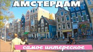 Амстердам, достопримечательности #7
