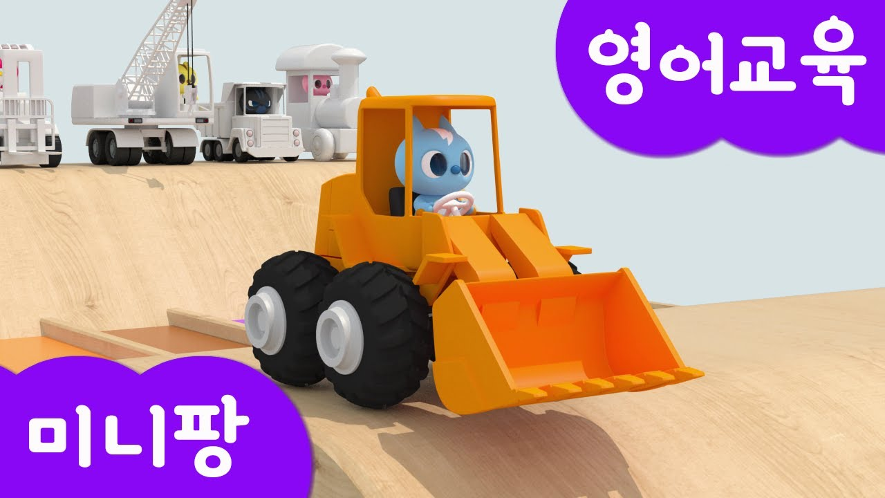 [미니팡 잉글리쉬] 미니특공대 | 중장비 | 포크레인 | 불도저 | 트럭 | 크레인 | 기차 | 건설 | 자동차 | 색깔놀이 | 미니팡TV 율동동요♬