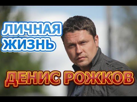 Денис Рожков - биография, личная жизнь, жена, дети. Актер сериала Условный мент