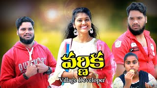 వర్ణిక విలేజ్ డెవలపర్| episode 1 || VARNIKA VILLAGE DEVELOPER||VILLAGE PATAS A 2 Z||  WEB SERIES