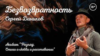 Поэт Сергей Данилов - Безвозвратность (Альбом