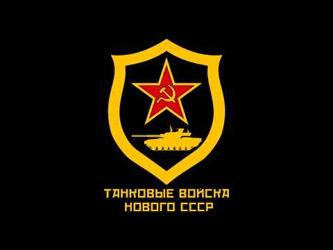 March of the Soviet Tankmen (Modern Lyrics)