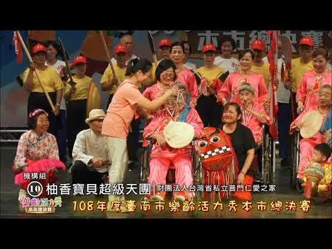 108年度臺南市樂齡活力秀-本市總決賽(第二集)