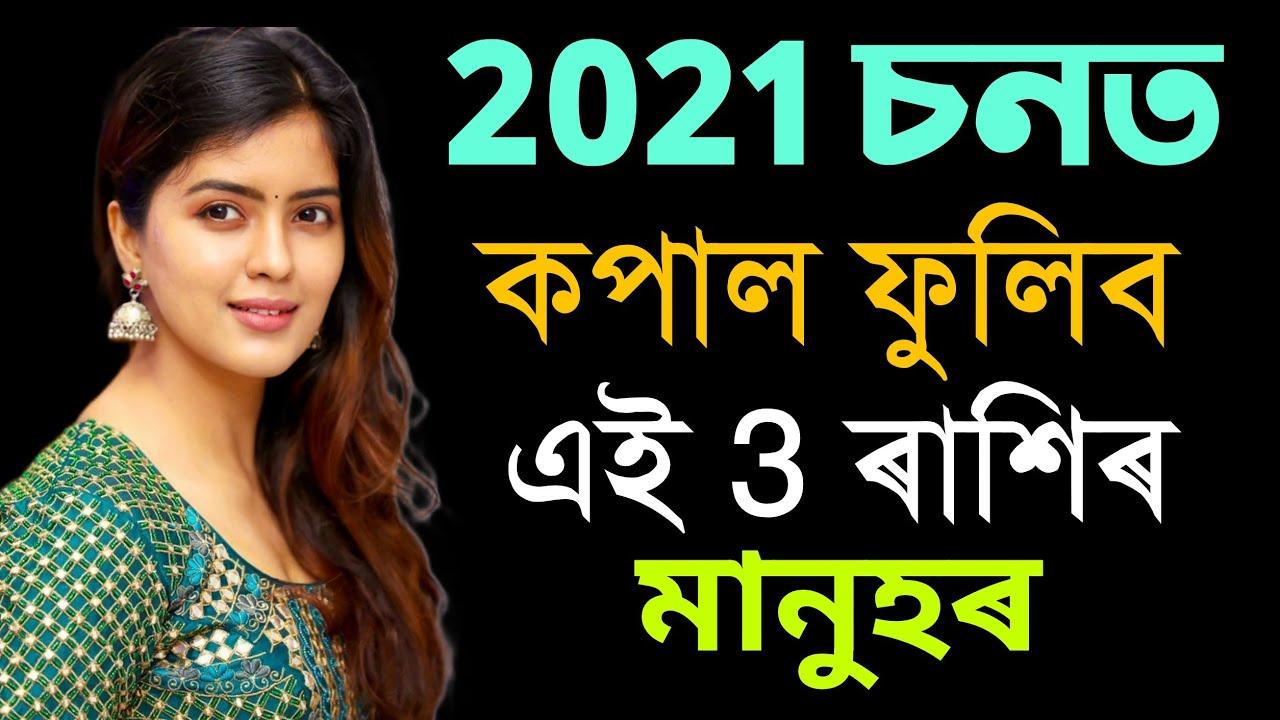 2021 চনত কপাল ফুলিব এই তিনি ৰাশি মানুহৰ / টকাৰ হব বৰষুণ / Assamese Astrology