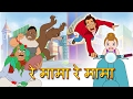 Re Mama Re Mama Re | Re Mama Re Hindi Rhyme | Children's Popular Animated Hindi Songs video