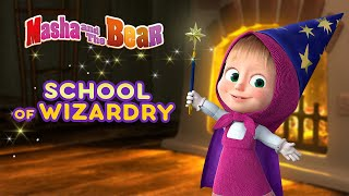Masha and the Bear ✨🔮 SCHOOL OF WIZARDRY 🔮✨ Best episodes collection 🎬 Cartoons for kids