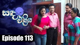 Sanda Eliya - සඳ එළිය Episode 113 | 27 - 08 - 2018 | Siyatha TV Thumbnail