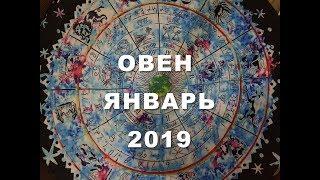 ОВЕН.Важные события января.Таро прогноз 12 домов гороскопа  на январь.