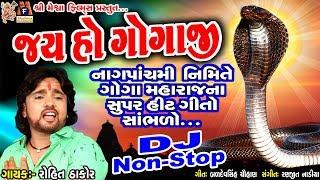 Rohit Thakor Jay Ho Gogaji Gujarati Devotional Song DJ Non Stop Gogaji Song
