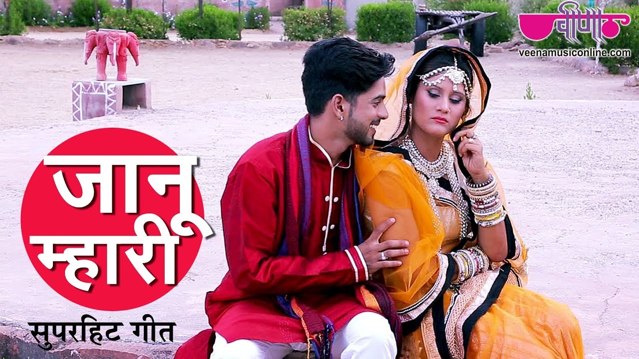 New Rajasthani Song 2019 | Janu Mhari Hans Full HD | Latest Marwadi DJ  Dance Song