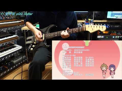 """【のうりん ED】 """"も・ぎ・た・て フルーツガールズ"""" ギター弾いてみた♪"""