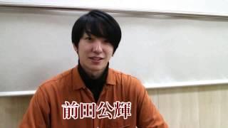 前田公輝より2017年の新年のご挨拶メッセージが届きました! 1月ドラマ...