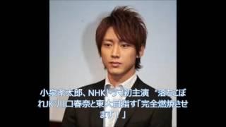 俳優の小泉孝太郎が、7月10日よりBSプレミアムにて放送される連続ドラマ...