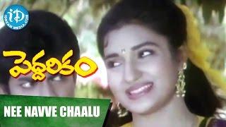 Nee Navve Chalu Video Song    Peddarikam Movie    Jagapati Babu, Sukanya    Raj-Koti