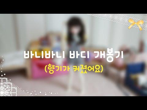 구체관절인형 개봉기/바니바니 바디개봉기/�