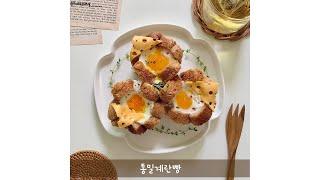 [1분 쿡딱] 통밀 계란빵