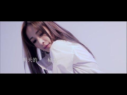 蕭亞軒Elva Hsiao –《 明天的秘密 》電影【心理罪】歌曲 MV