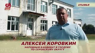Коровкин шокирован разбазариванием бюджетных средств в поселке Атымья