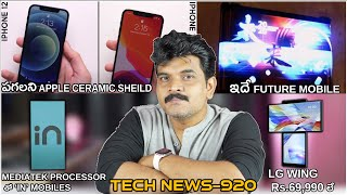 Technews 920 LG Wing india,Micromax Mediatek,Samsung S20 FE Offer,Nokia TOP,Realme C15s