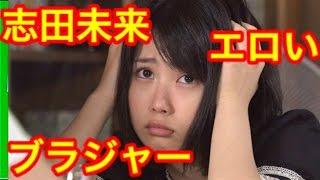 【画像】志田未来のつけてるブラジャーが工□すぎてヤバいw チャンネル登録...