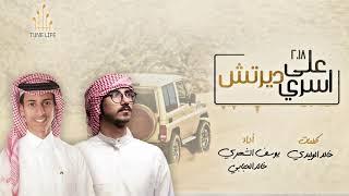 اسري على ديرتش || أداء: يوسف الشهري & خالد الحبابي || كلمات: خالد الوليدي