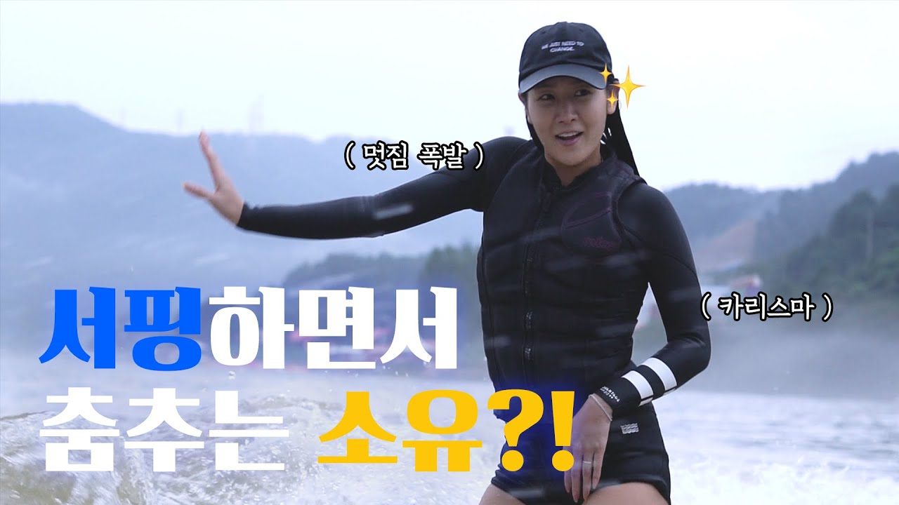 물 위에서 댄스댄스💦?! 서핑 하면서 즐기는 춤바람의 현장💃🏻 | ENG SUB