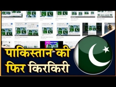 Google shows Pakistan flag when searched for 'toilet paper'
