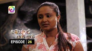 Monara Kadadaasi Episode 26 || මොණර කඩදාසි | සතියේ දිනවල රාත්රී 10.00 ට ස්වර්ණවාහිනී බලන්න... Thumbnail