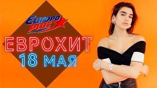 ЕВРОХИТ ТОП 40 ЛУЧШЕЕ ЗА НЕДЕЛЮ ОТ 18 МАЯ 2019 | ЕВРОПА ПЛЮС | EUROPA PLUS