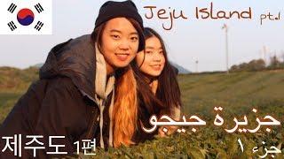 제주도여행 1편 رحلة إلى جزيرة جيجو جزء 1 jeju island part 1