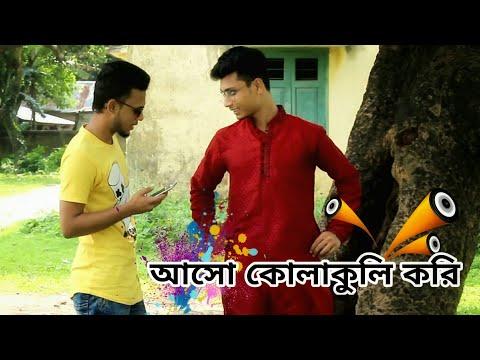 আসো কোলাকুলি করি || Eid video || by Adda Bazz