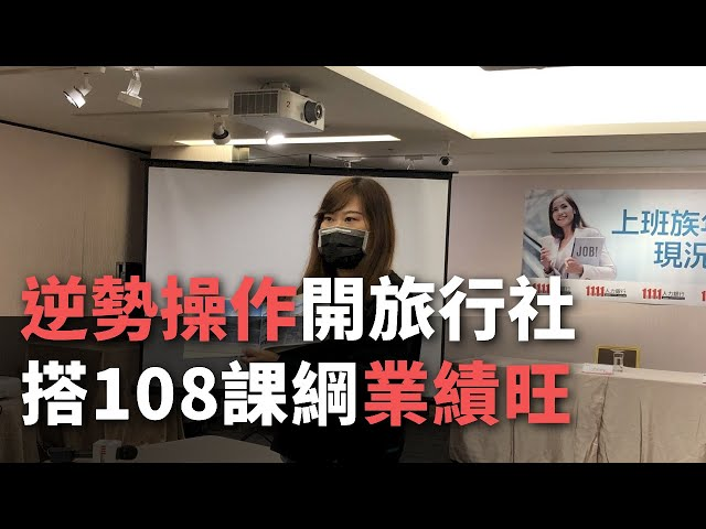 疫情下逆勢轉職做旅遊 搭108課綱業績旺到5月【央廣新聞】