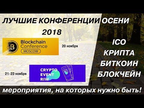 2 важных события: Блокчейн Конференция и CryptoEvent RIW - с 20 по 23 ноября 2018