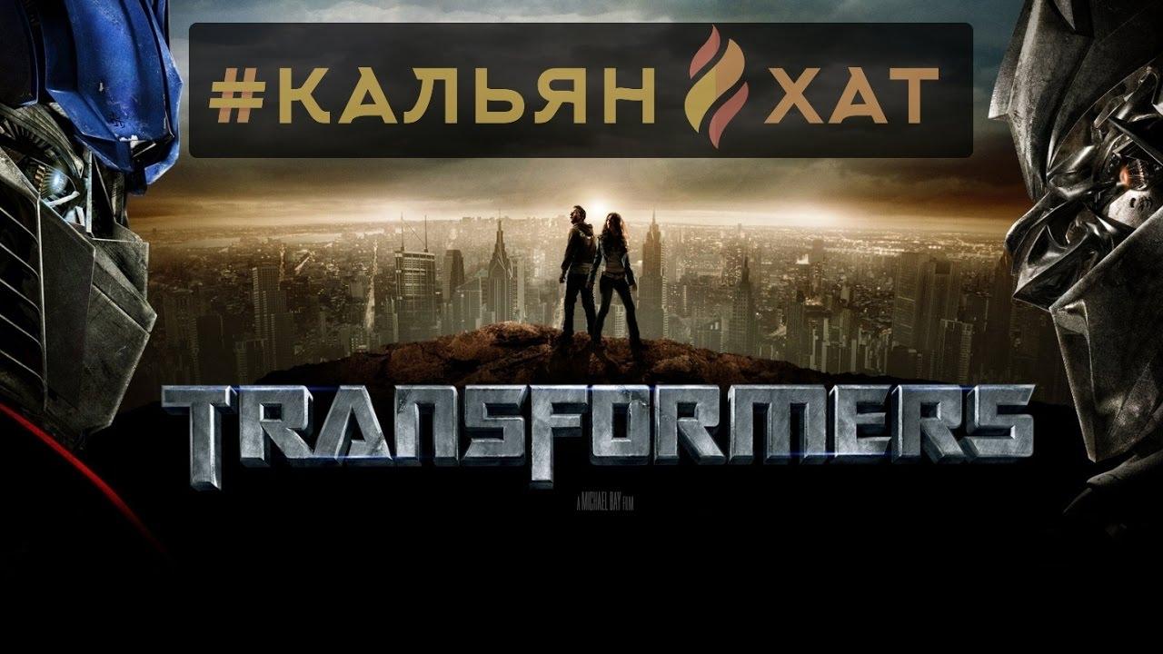Трансформеры VS КальянХат