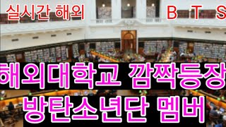 [BTS 방탄소년단]  해외대학교 깜짝등장 방탄소년단 멤버 (A BTS member appears at a university)