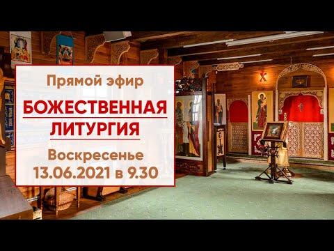 ☦ Прямой эфир   Божественная литургия в храме Николая Японского   13.06.2021 г. в 9.30