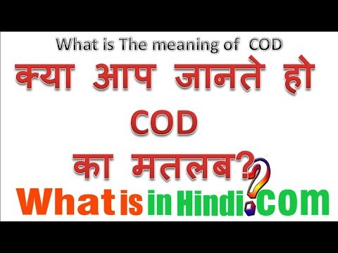COD का मतलब क्या होता है   What is the meaning of COD during online purchase in Hindi