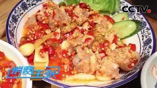 《消费主张》 20200408 家乡的味道:酸辣鲜爽贵州菜| CCTV财经