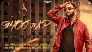 Shootar (Motion Poster) Kamal Randhawa | Rel. On 20th October | White Hill Music