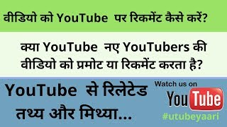 YouTube Pe video recommend kaise kare in hindi || how to youtube recommended videos on YouTube