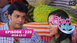 Ahas Maliga | Episode 220 | 2018-12-17 Thumbnail