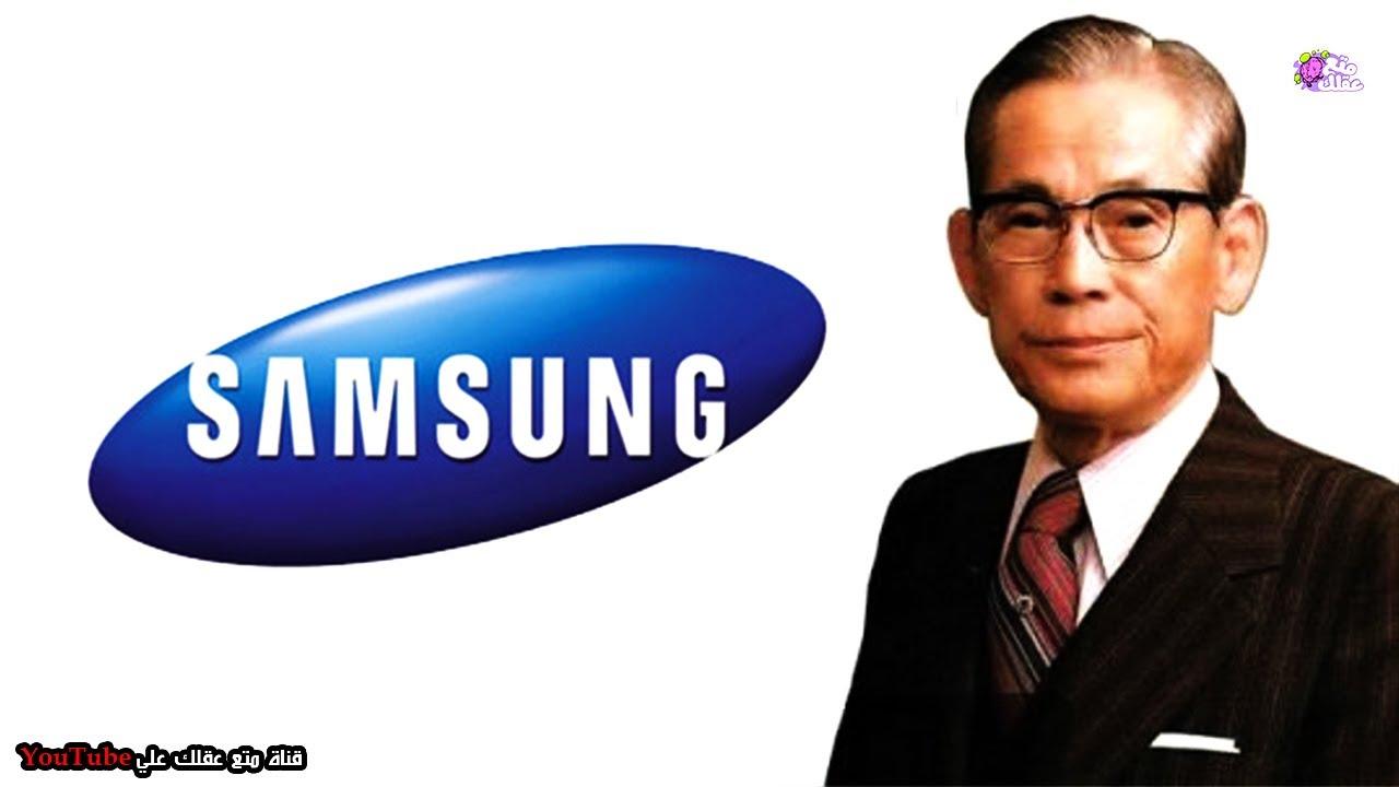 لي بيونج تشول  | مؤسس شركة سامسونج - وتصنيع كل شىء من الابرة للصاروخ !