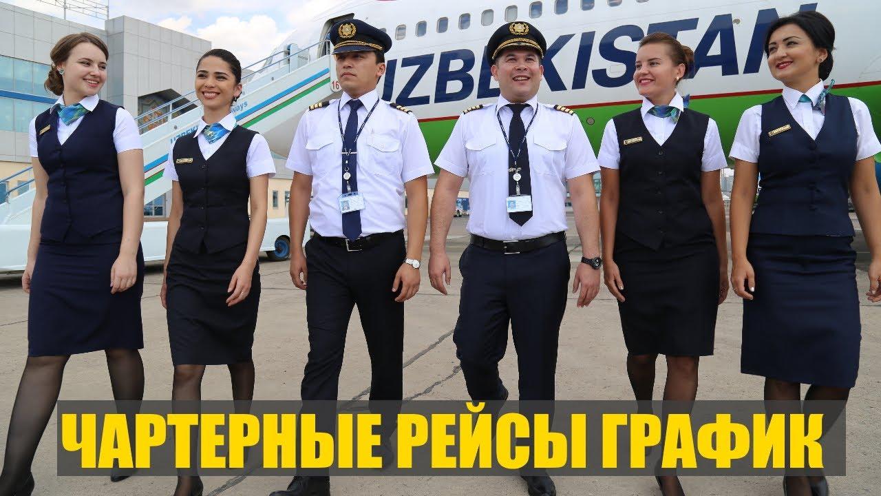 ВАЖНО!! Чартерные рейсы новый график  Международные авиакомпании летят в Ташкент 04.07.2020