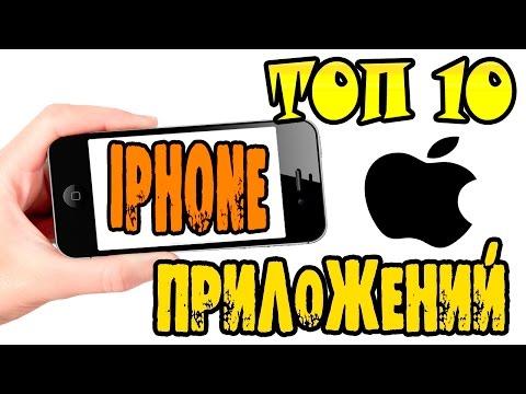 ТОП 10 ЛУЧШИЕ ПРИЛОЖЕНИЯ ДЛЯ IPHONE 2015-2016 ГОДА