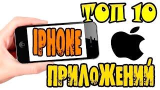 ТОП 10 ЛУЧШИЕ ПРИЛОЖЕНИЯ ДЛЯ IPHONE 2017-2018 ГОДА