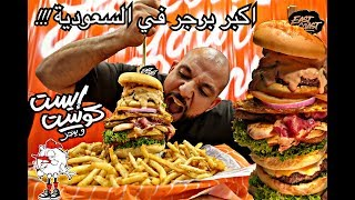 ECW Largest Burger In Saudi Challenge    !!! ايست كوست وينجز - تحدي اكبر برجر في السعودية